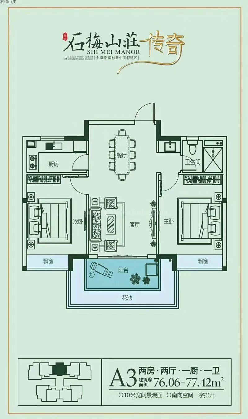 四期A3户型图 2室2厅1卫1厨  建筑面积76.06-77.42㎡
