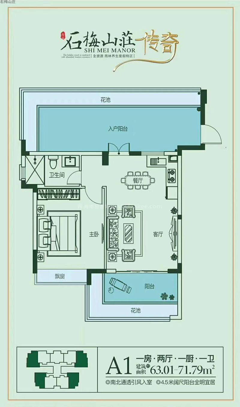 四期A1户型图 1室2厅1卫1厨  建筑面积63.01-71.79㎡