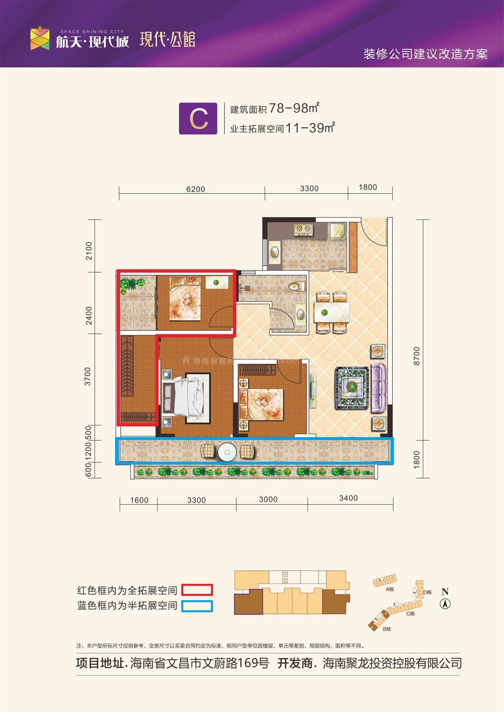 C户型 3室2厅1卫1厨 建面78-98㎡