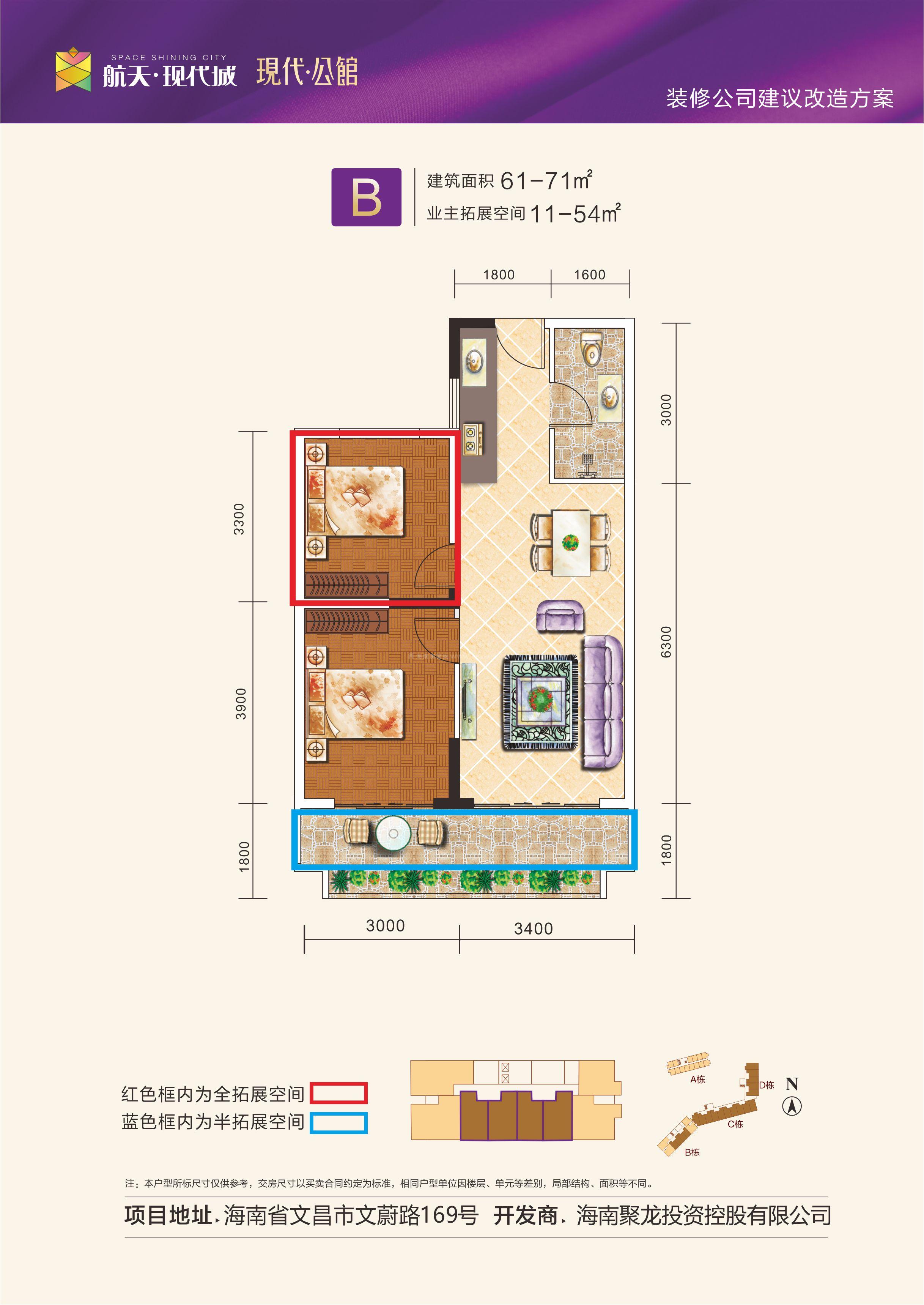 B户型 2室2厅1卫1厨 建面61-71㎡