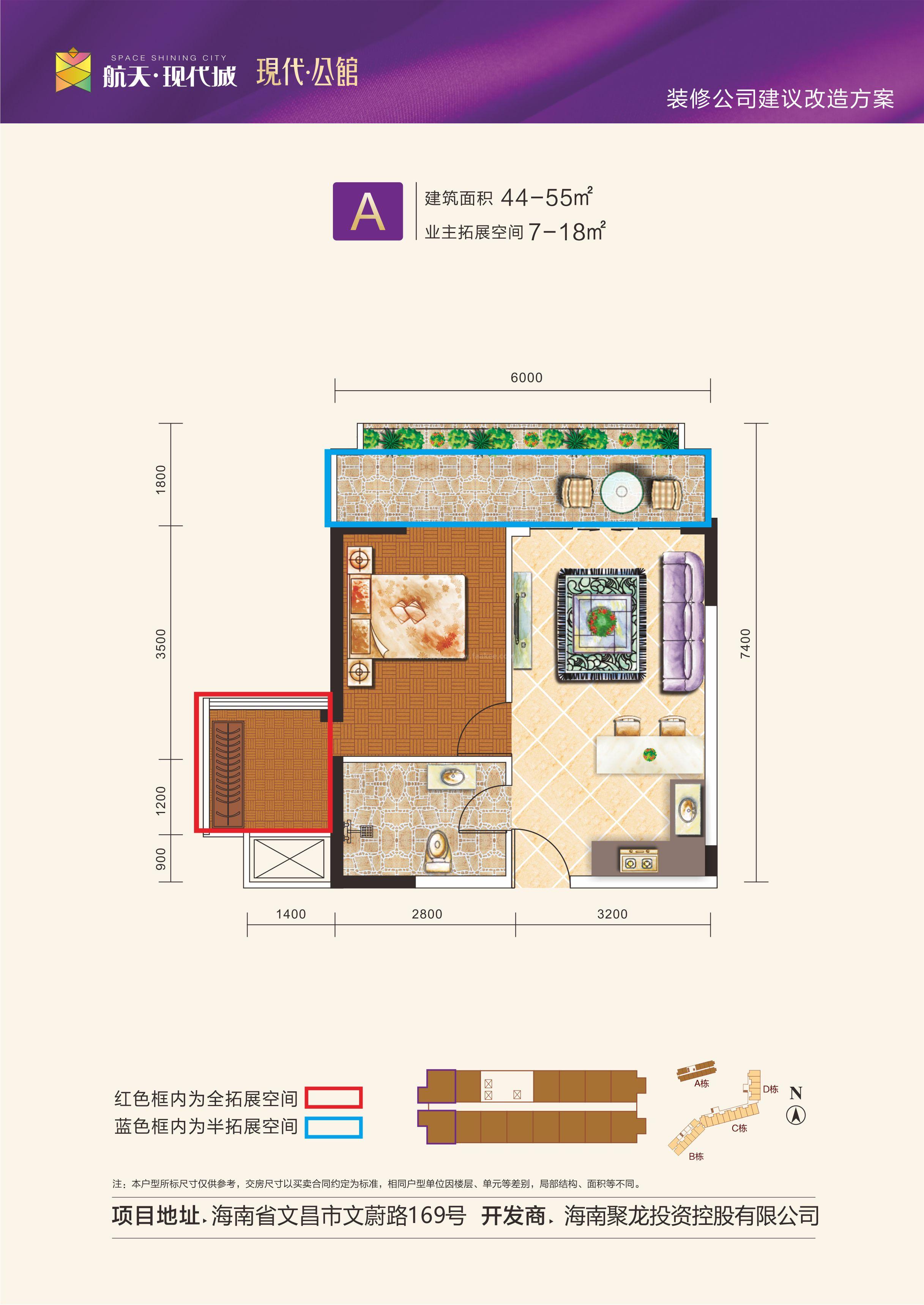 A户型 1室1厅1卫1厨 建面44-55㎡