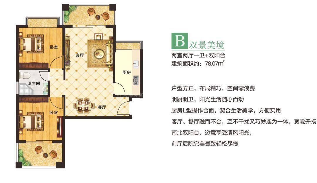 B户型 2房2厅1厨1卫双阳台 78.07㎡