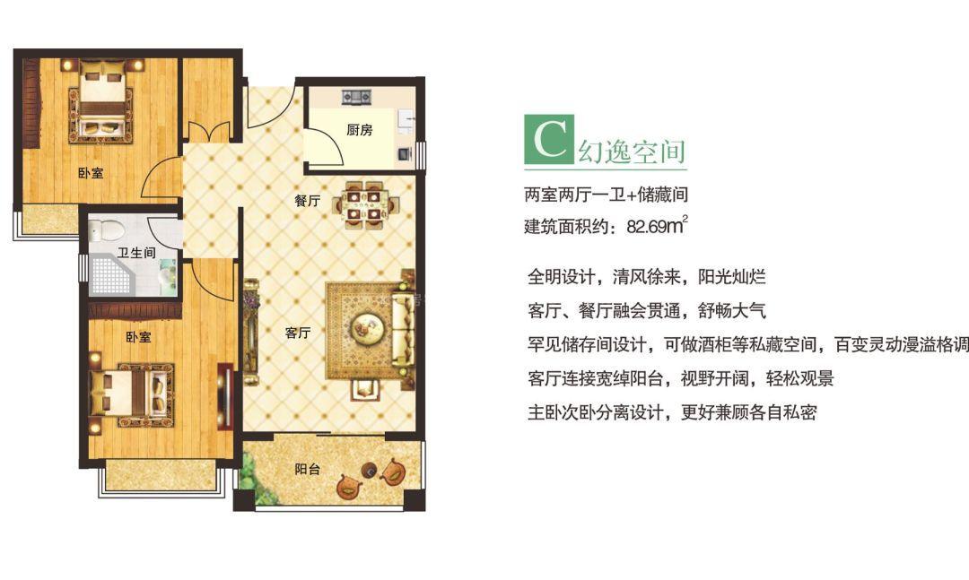 C户型 2房2厅1厨1卫 82.69㎡