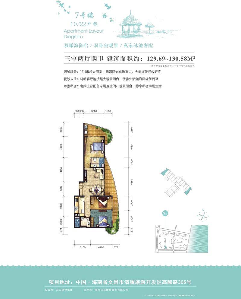 7号楼10、22户型图 3室2厅2卫1厨  建筑面积129.69-130.58㎡