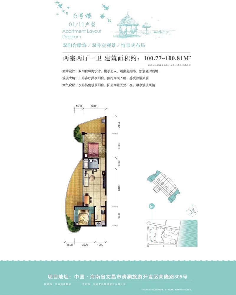 6号楼01、11户型图 2室2厅1卫1厨  建筑面积100.77-100.81㎡
