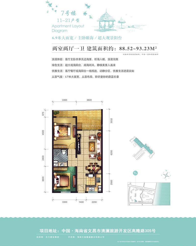 7号楼11-21户型图 2室2厅1卫1厨  建筑面积88.52-93.23㎡