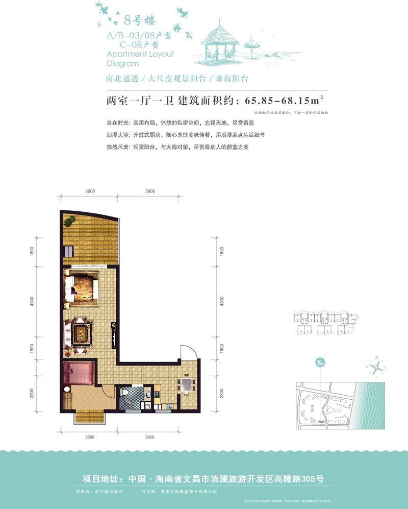 8号楼A、B-03、08户型图 2室1厅1卫1厨  建筑面积65.85-68.15㎡