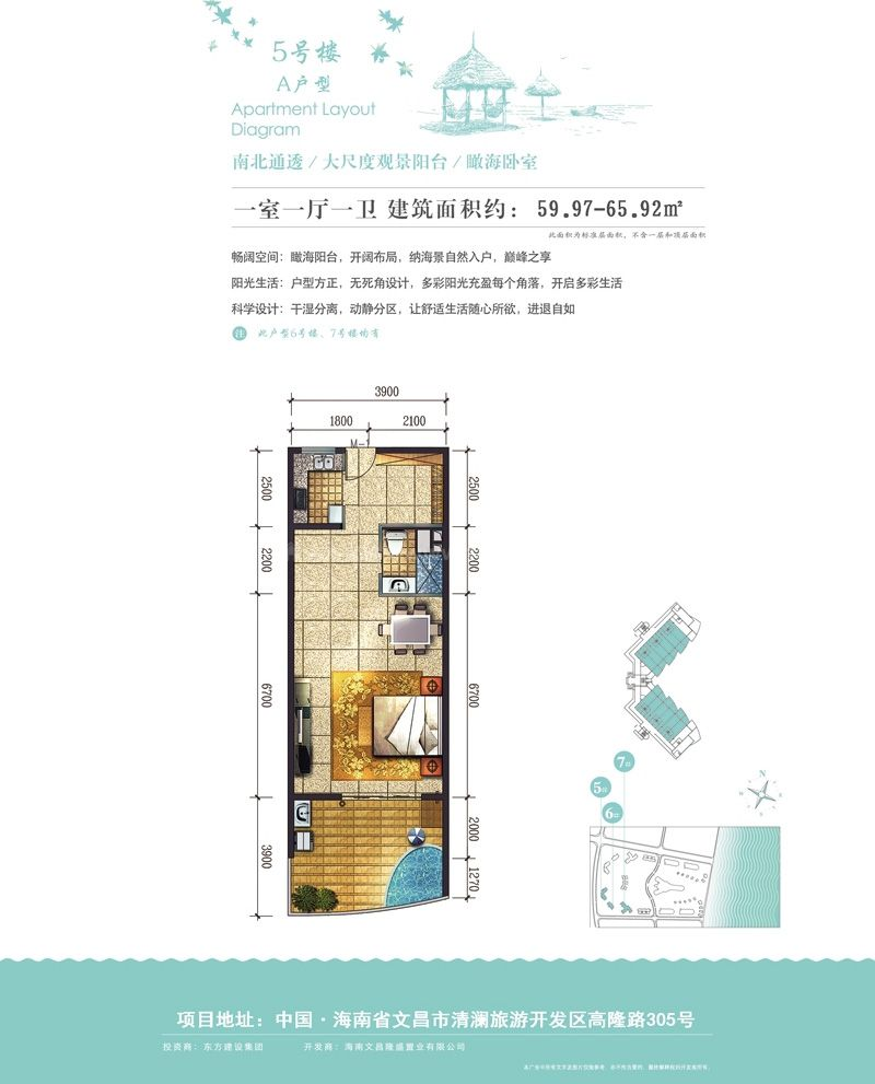 5号楼A户型图 1室1厅1卫1厨  建筑面积59.97-65.92㎡