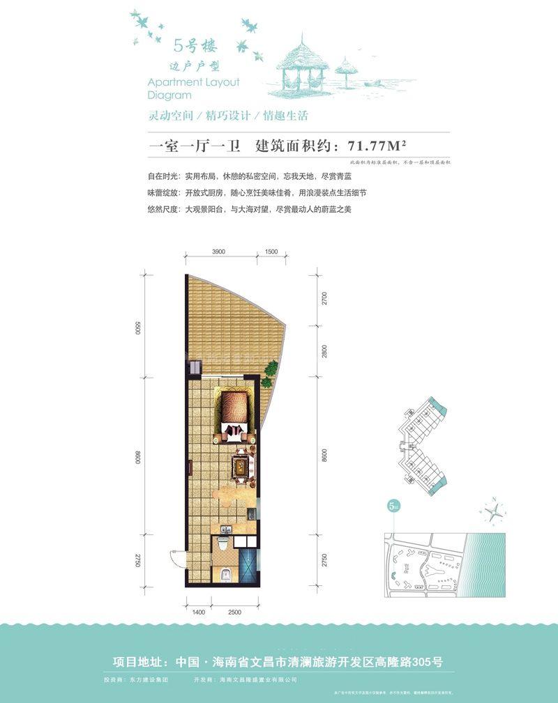 5号楼边户户型图 1室1厅1卫1厨  建筑面积71.77㎡