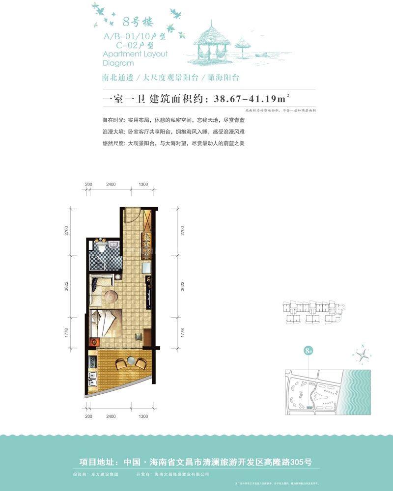 8号楼A、B-01、10户型图 1室1卫1厨  建筑面积38.67-41.19㎡