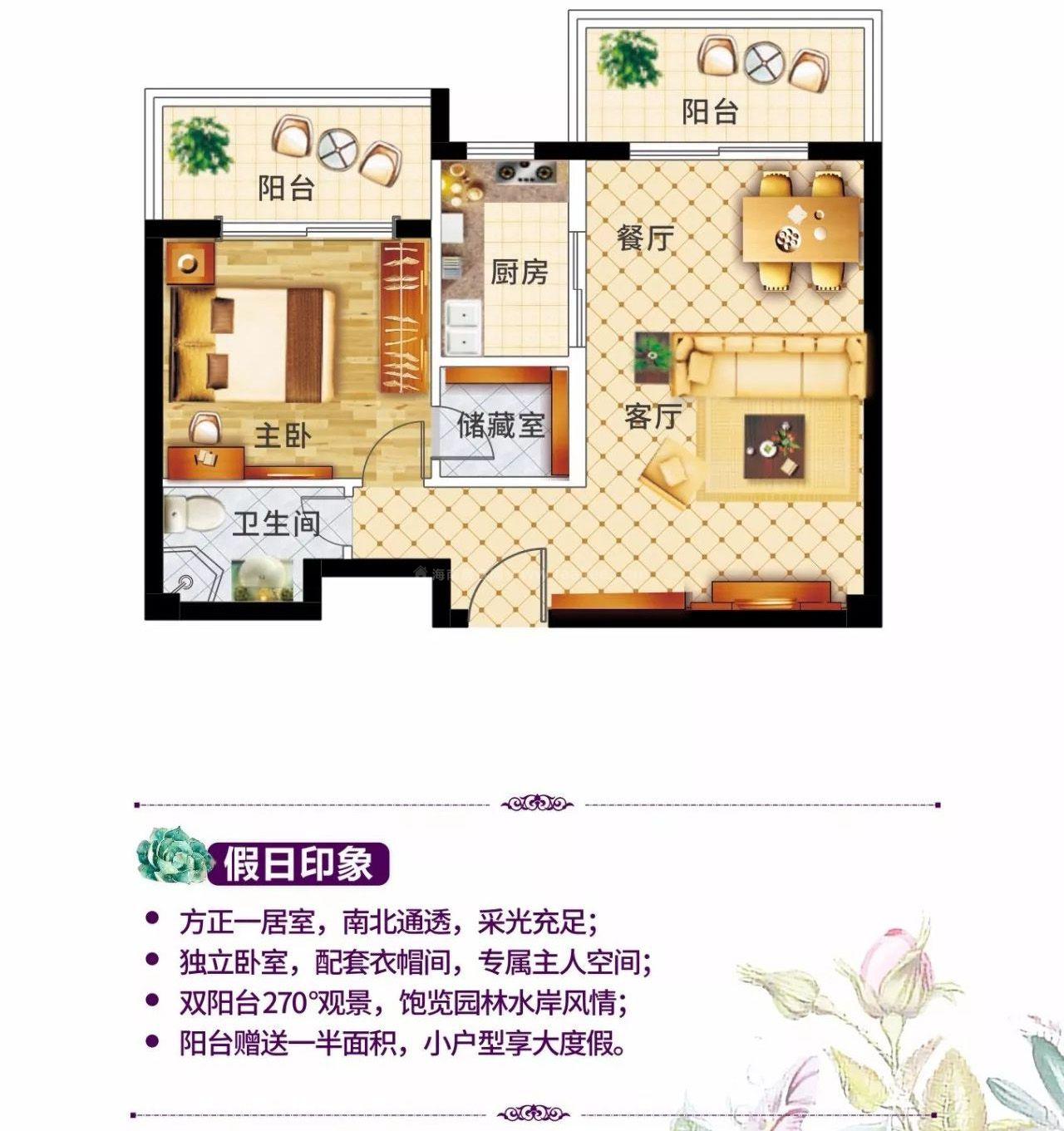 B户型 1房2厅1卫 建筑面积约68.88平