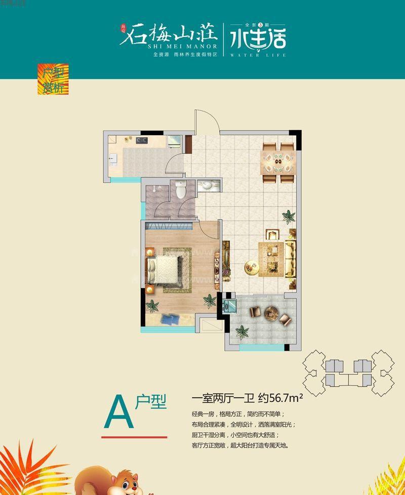 三期A户型 1室2厅1卫1厨 建筑面积56.7㎡