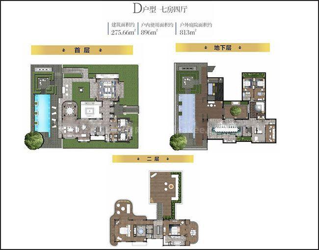 仁恒海棠湾别墅d户型7室4厅8卫约275.66㎡