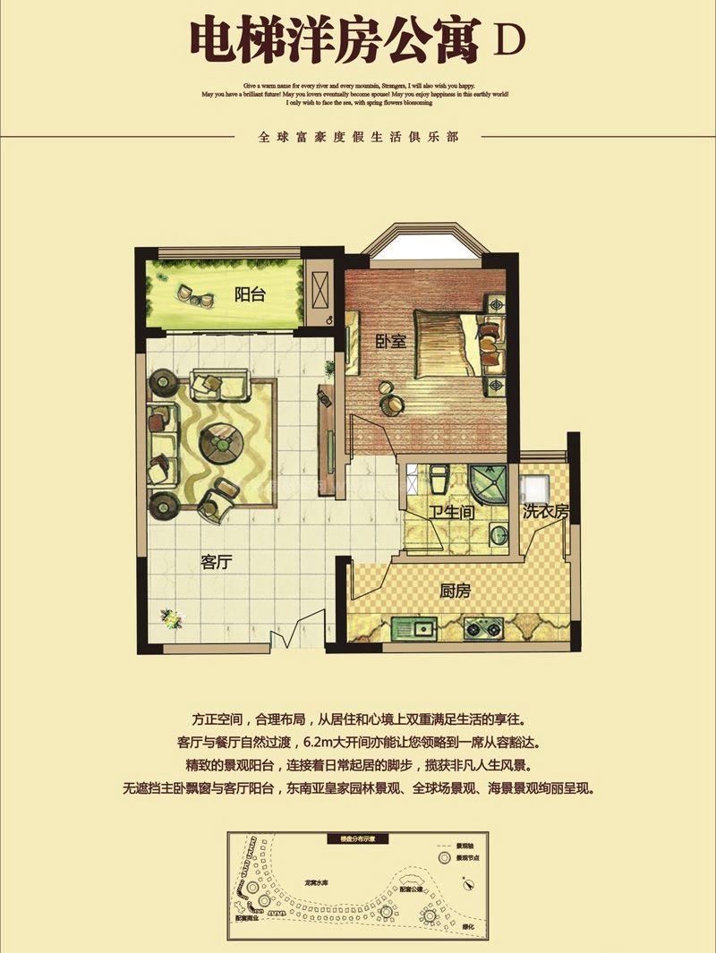 洋房公寓D户型 2房2厅2卫 98㎡