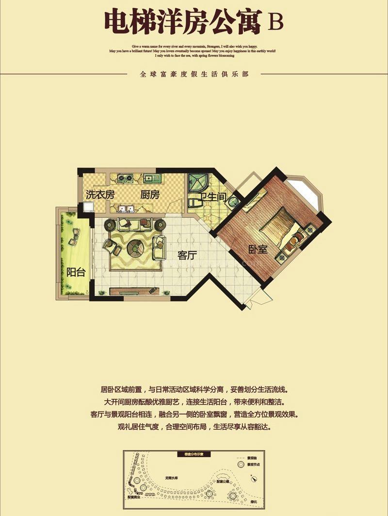 电梯洋房公寓B户型 1室1厅1卫 建面:65.4㎡