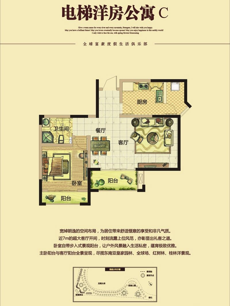 洋房公寓C户型 1室2厅1卫 建面:72.86㎡