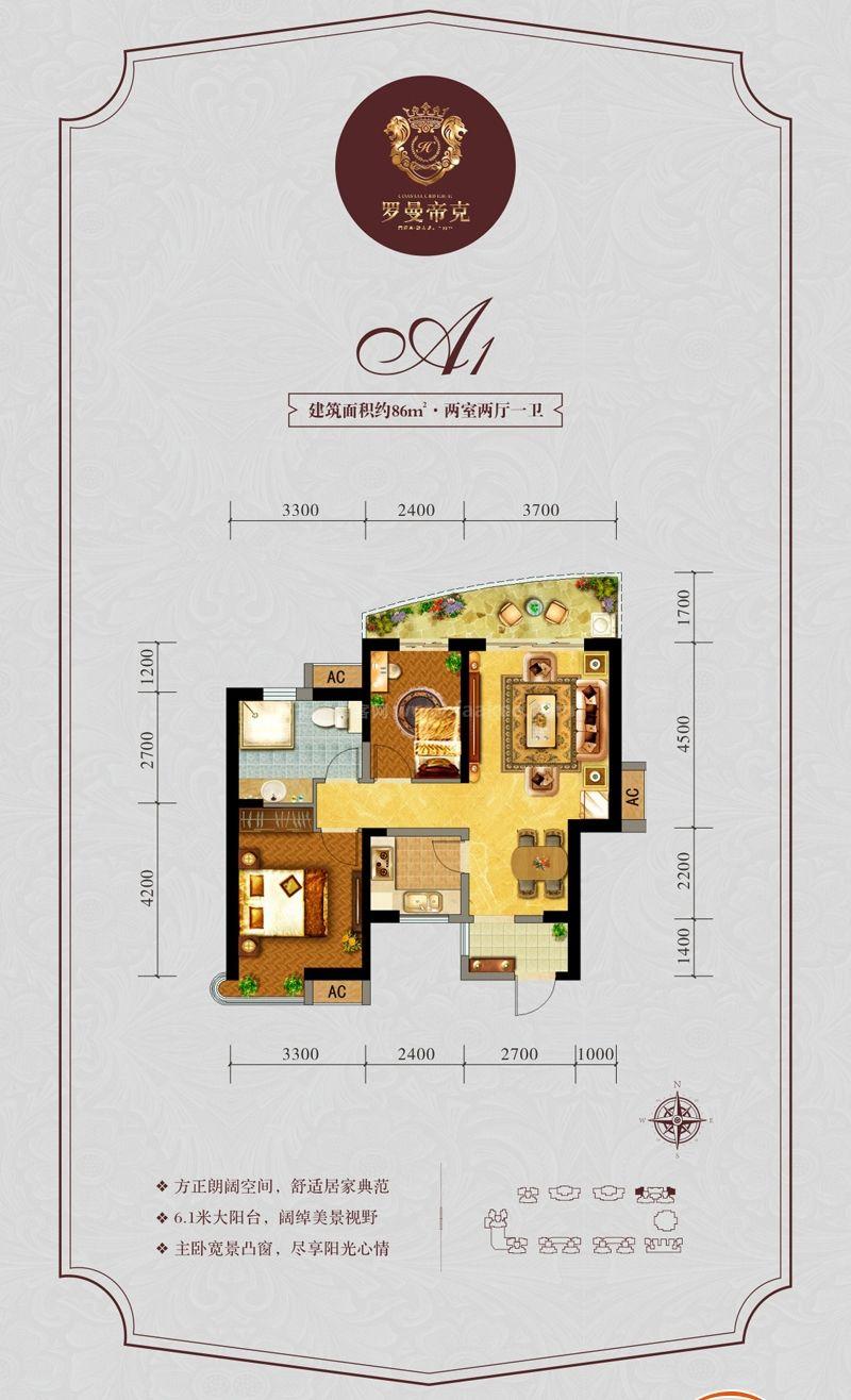 A1户型图 2室2厅1卫1厨  建筑面积86㎡