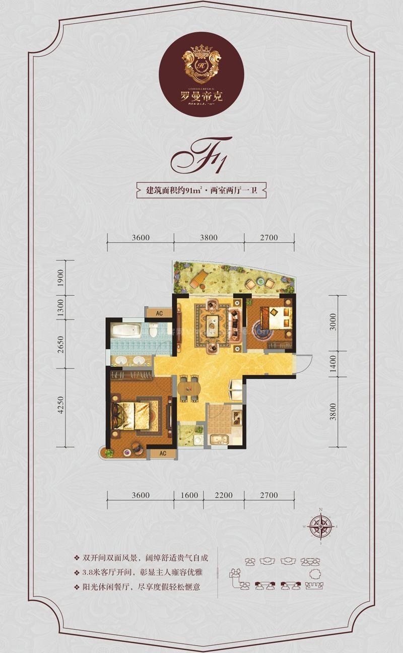 F1户型图 2室2厅1卫1厨  建筑面积91㎡