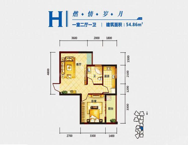 H户型 1室2厅1卫  建面54.86㎡