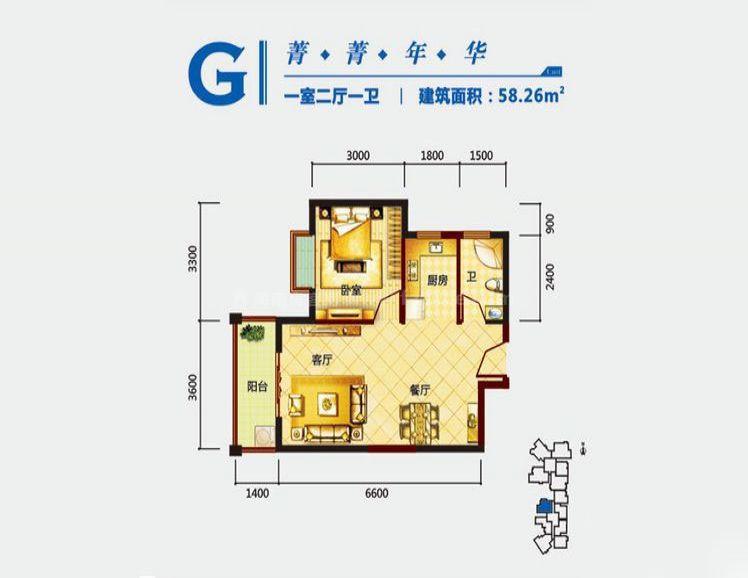 G户型  1室2厅1卫  建面58.26㎡