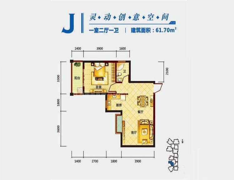 J户型 1室2厅1卫  建面61.70㎡