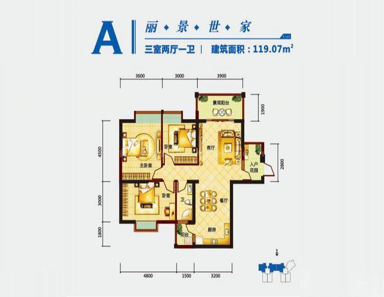 A户型 3室2厅1卫 建面119.07㎡