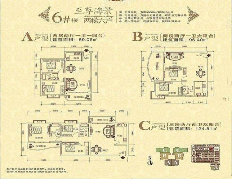 欧景蓝湾二居户型图