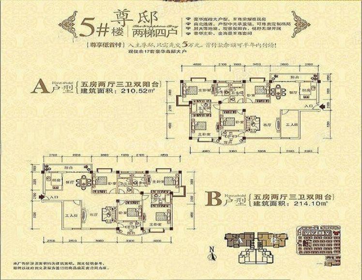 欧景蓝湾五居户型图