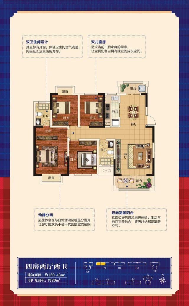 7#1单元 4房2厅2卫 建面约120.43平