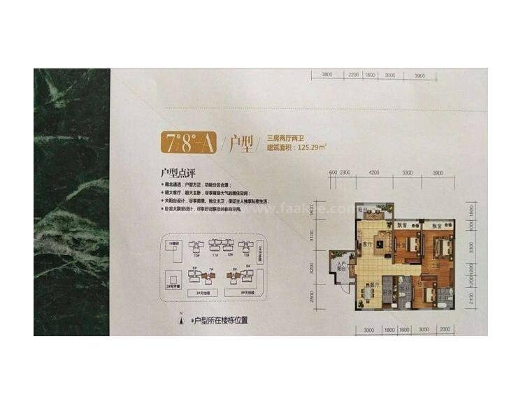 三居户型 3房2厅2卫 建面125.29㎡