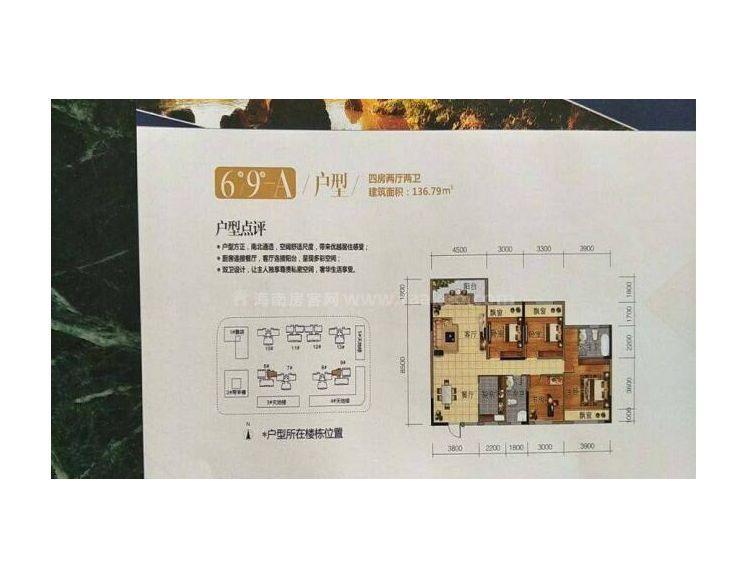 四居户型图 4房2厅2卫 建面136.79㎡