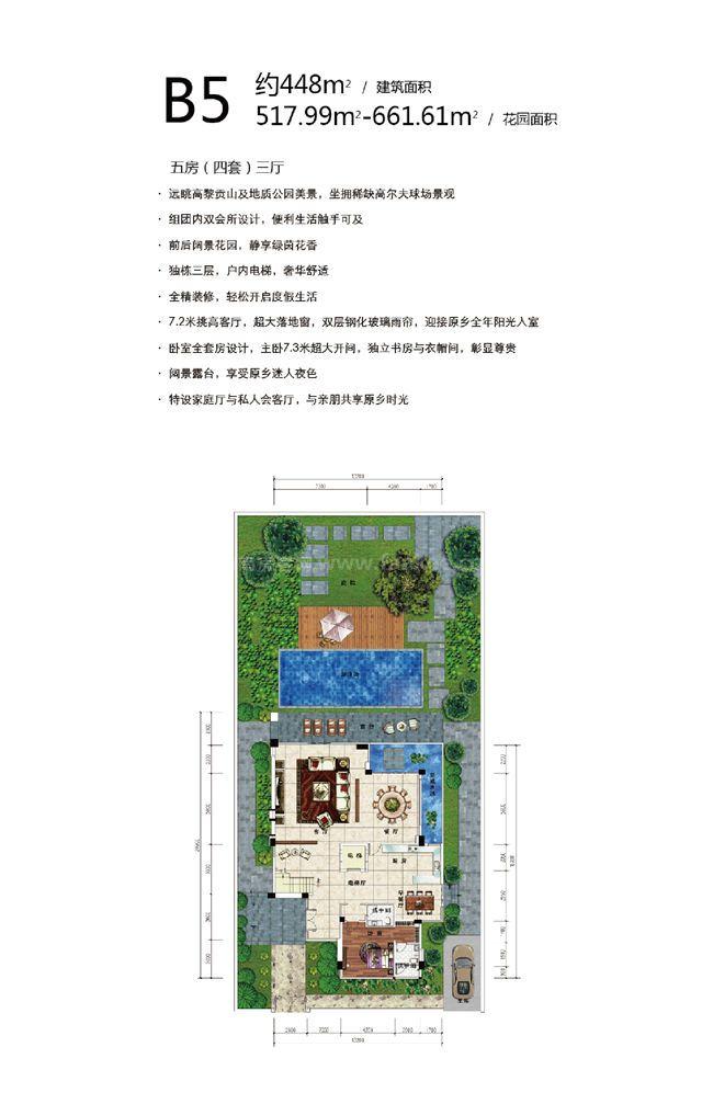 浣溪果岭B5现代别墅户型-5室3厅-建面约448㎡