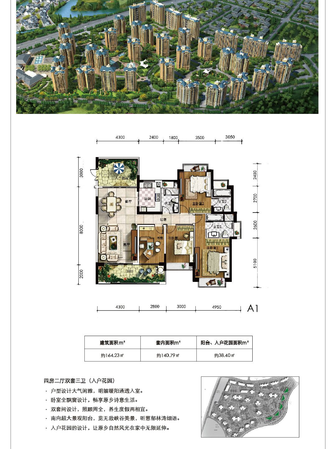 山居高黎洋房A1户型 4室2厅3卫1厨 建筑面积:164.23㎡
