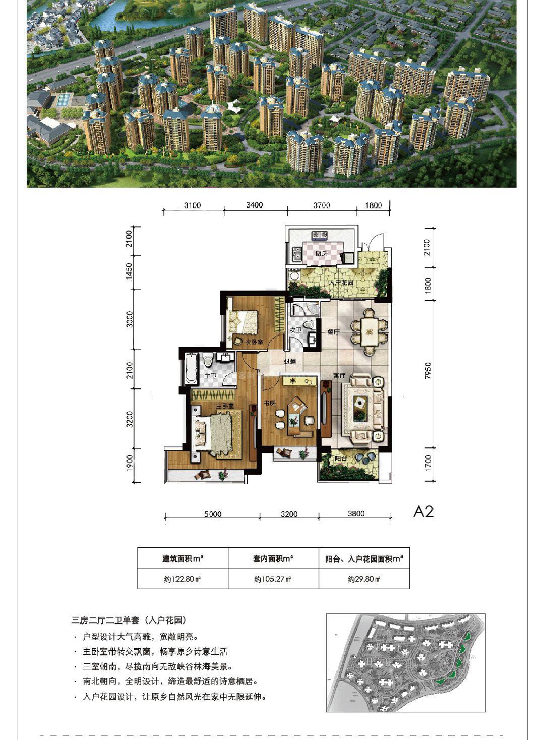 山居高黎洋房A2户型 3室2厅2卫1厨 建筑面积:122.80㎡