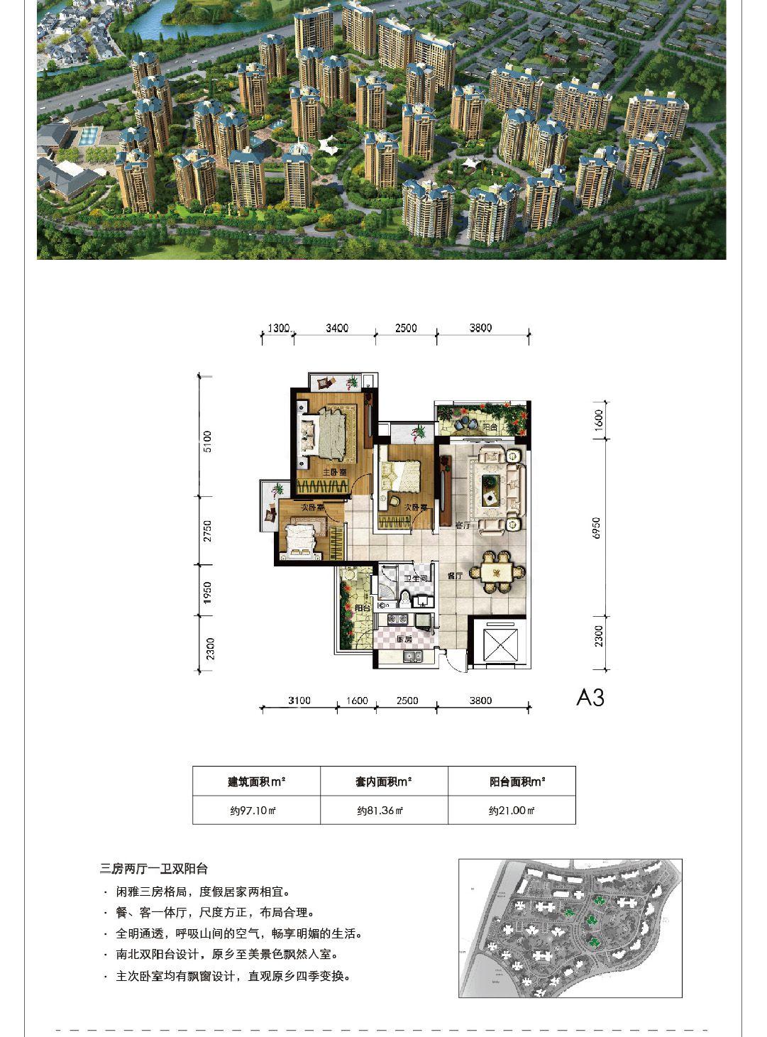 山居高黎洋房A3户型 3室2厅1卫1厨 建筑面积:97.10㎡