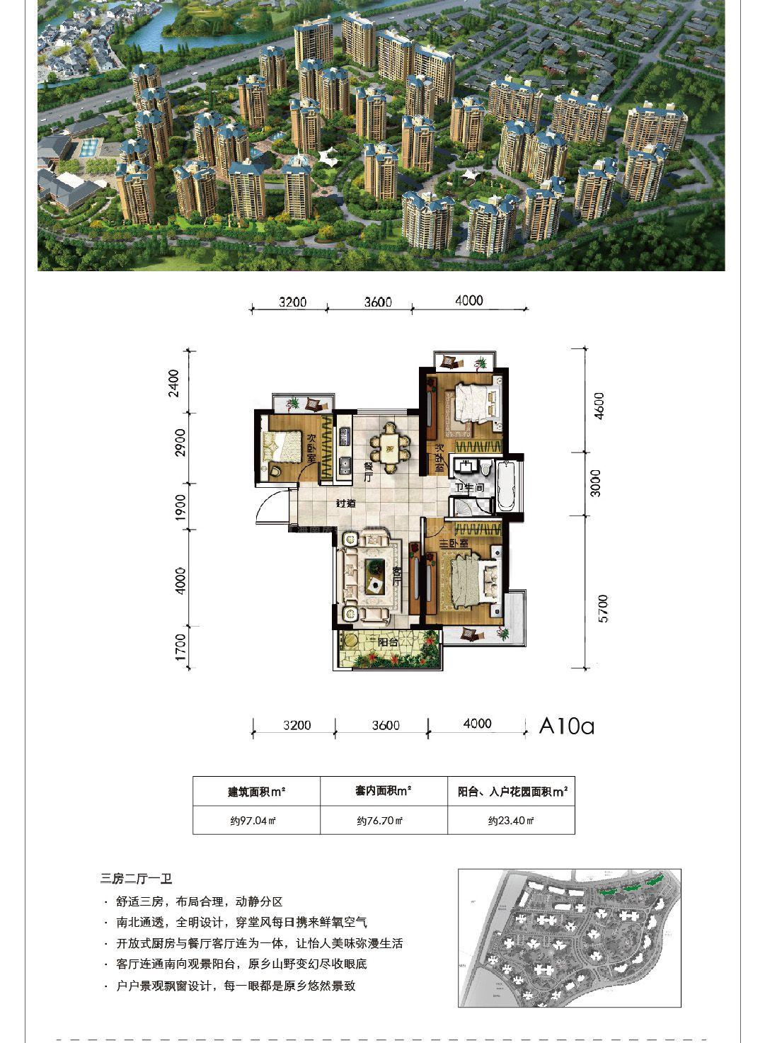 山居高黎洋房A10a户型 3室2厅1卫1厨 建筑面积:97.04㎡