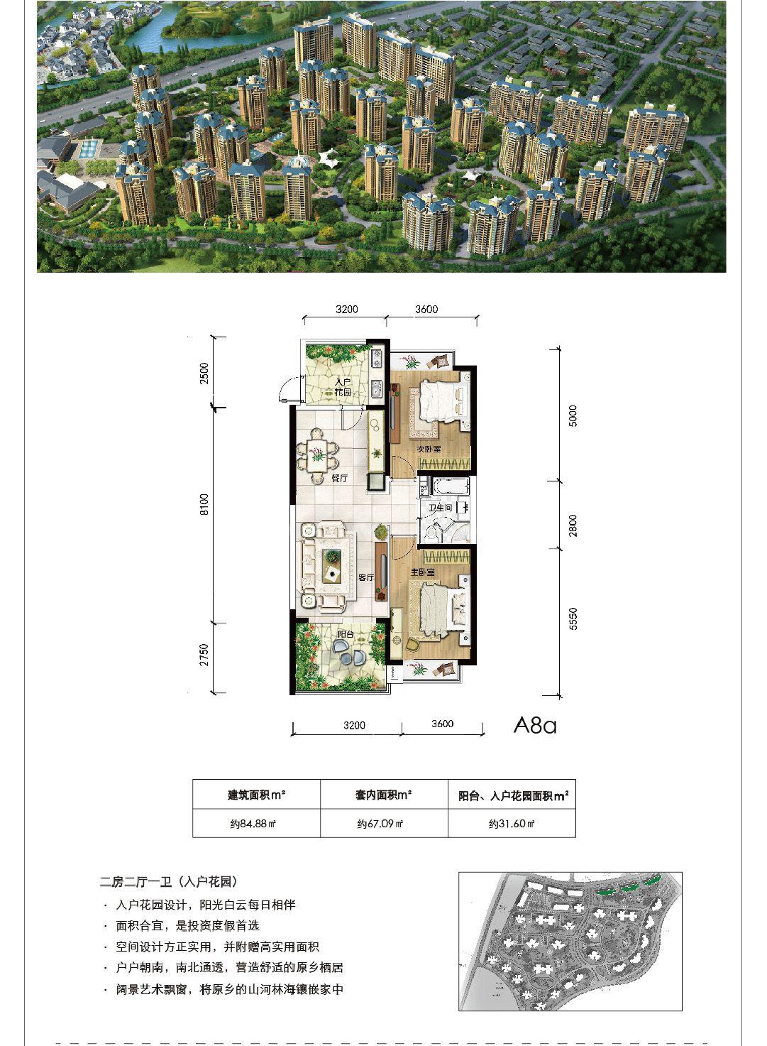 山居高黎洋房A8a户型 2室2厅1卫1厨 建筑面积:84.88㎡