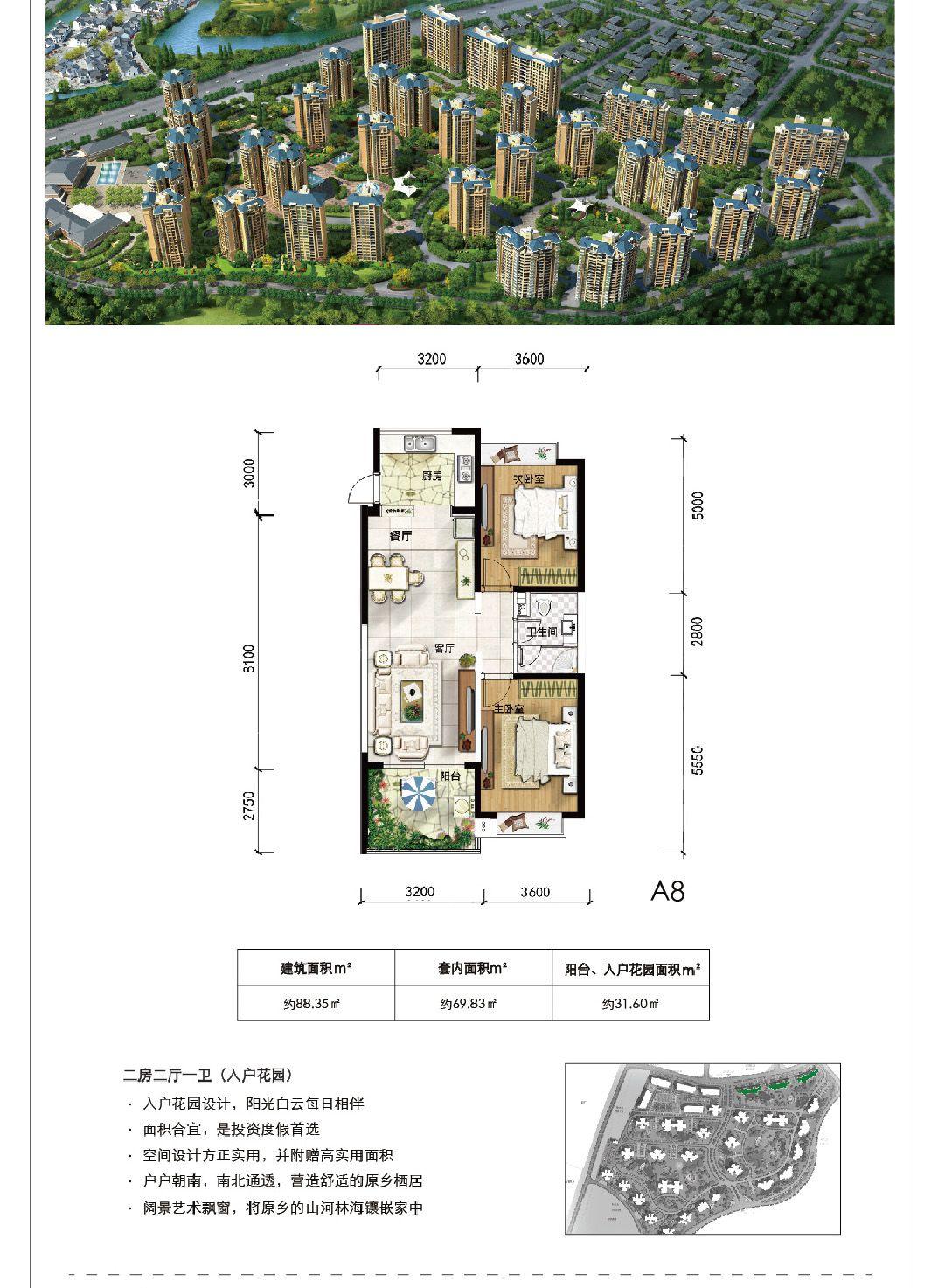 山居高黎洋房A8户型 2室2厅2卫1厨 建筑面积:88.35㎡