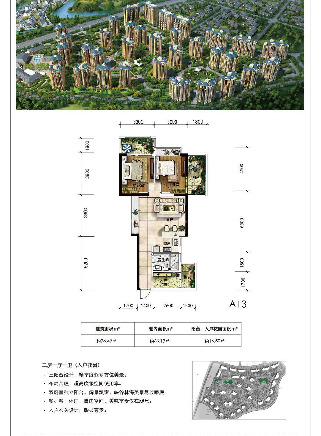 山居高黎洋房A13户型 2室1厅1卫1厨 建筑面积:76.49㎡