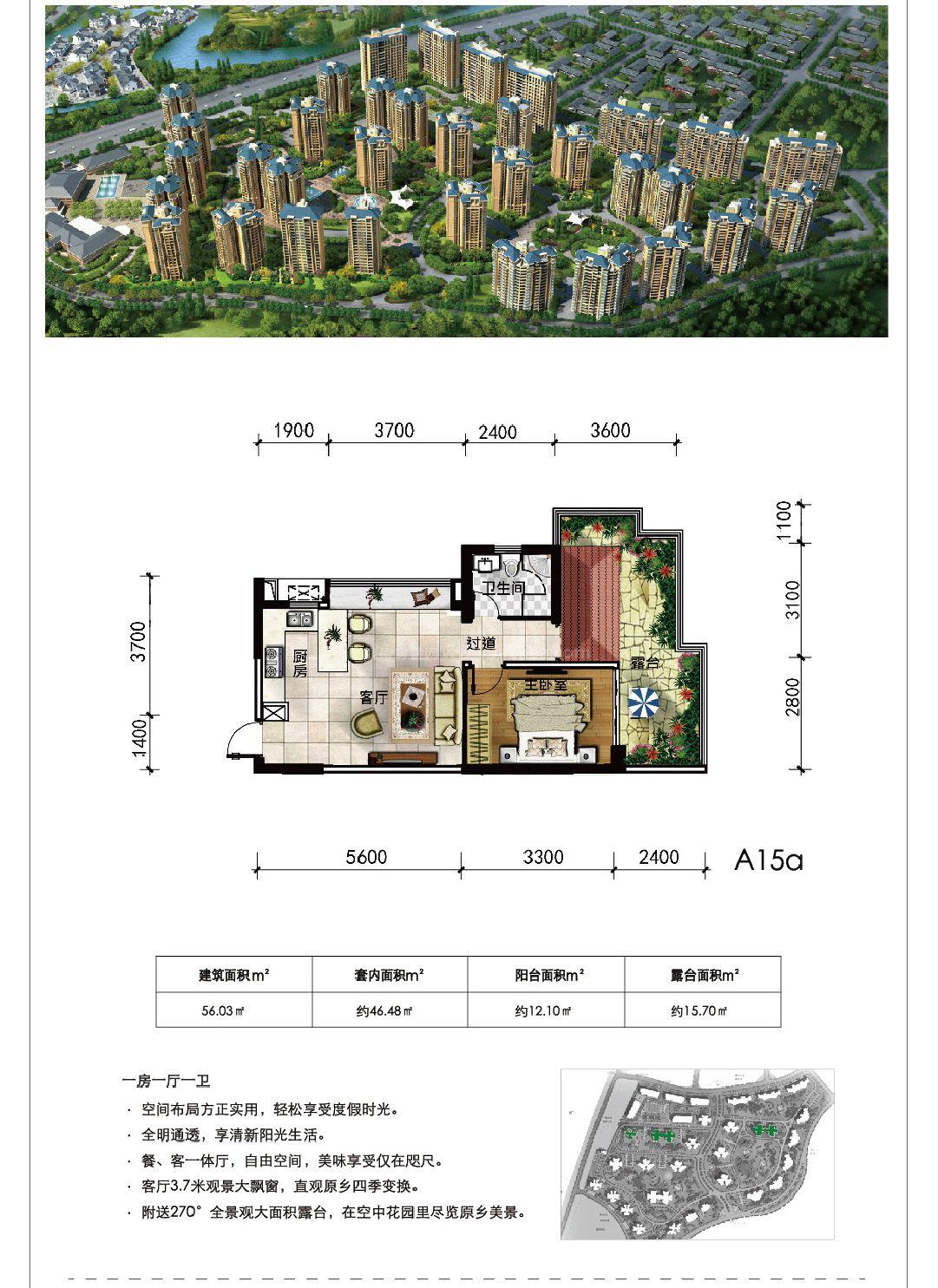 山居高黎洋房A15a户型 1室1厅1卫1厨 建筑面积:56.03㎡