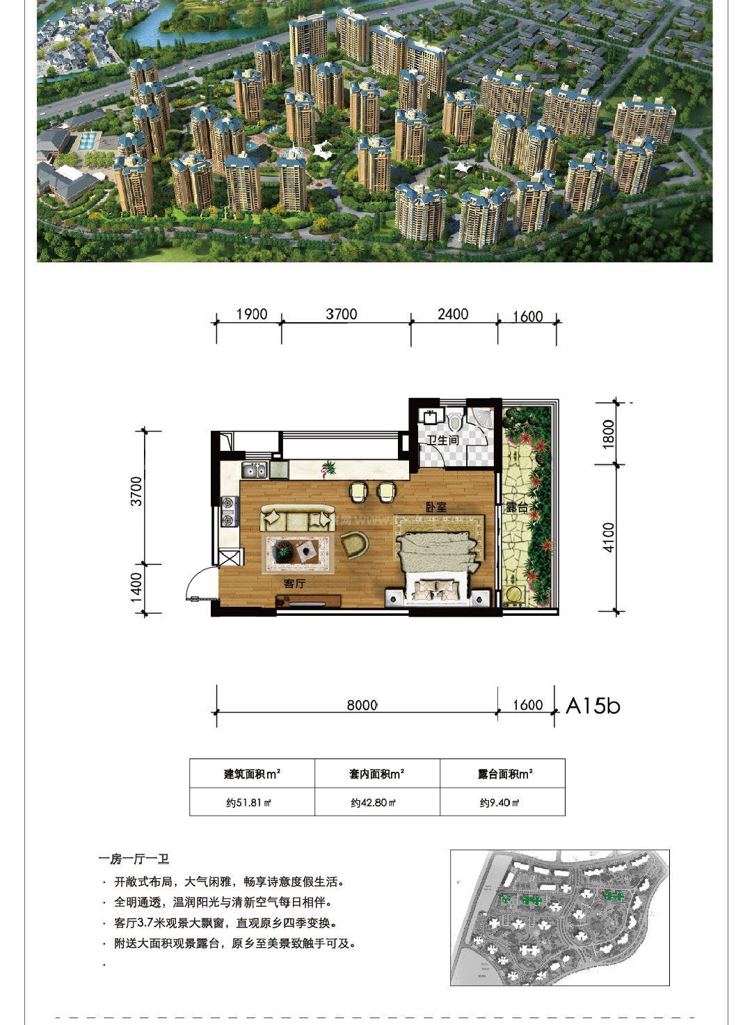 山居高黎洋房A15b户型 1室1厅1卫1厨 建筑面积:51.81㎡