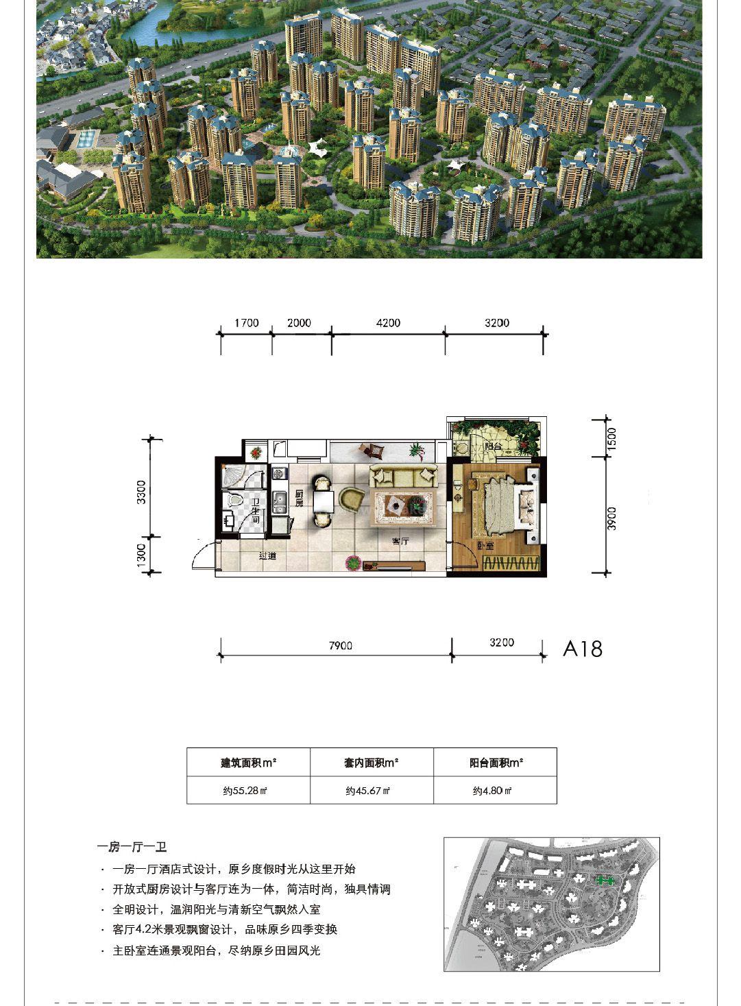 山居高黎洋房A18户型 1室1厅1卫1厨 建筑面积:55.28㎡