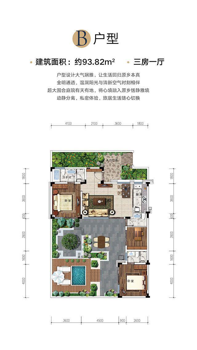 新荷雨润B户型 3室1厅3卫1厨 建筑面积:93.82㎡