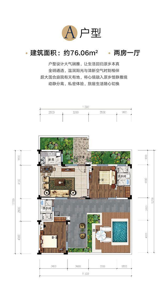 新荷雨润A户型 2室1厅2卫1厨 建筑面积:76.06㎡