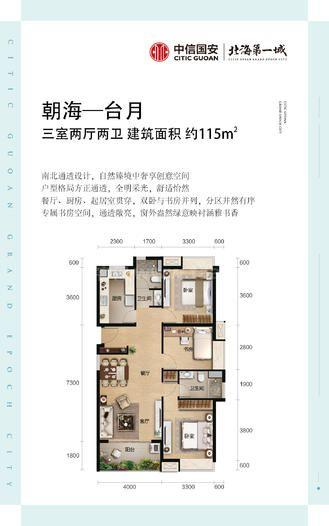 朝海-台月户型 3室2厅2卫 建面115㎡