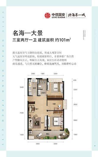 名海-大景户型 3室2厅1卫 建面101㎡