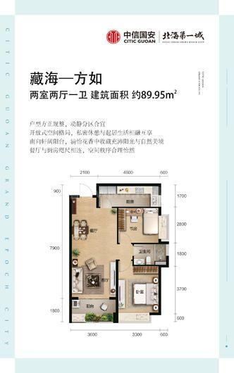 藏海-方如户型 2室2厅1卫 建面89.95㎡