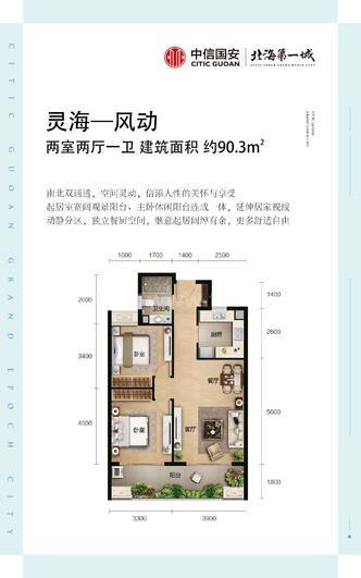 灵海-风动户型 2室2厅1卫 建面90.3㎡