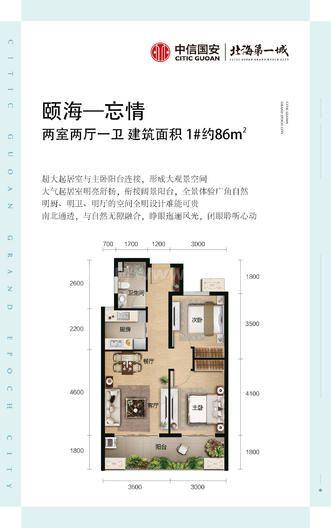 颐海-忘情户型 2室2厅1卫 建面约86㎡