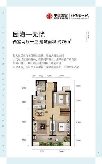 颐海-无忧户型 2室2厅1卫 建面76㎡
